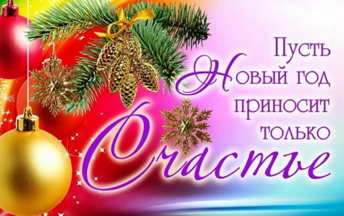 Поздравление с Новым годом ученикам от учителя