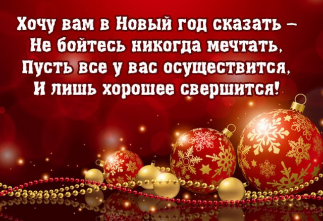 Поздравление с Новым годом ученикам в стихах