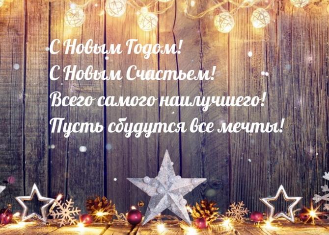 Поздравление с Новым годом ученикам