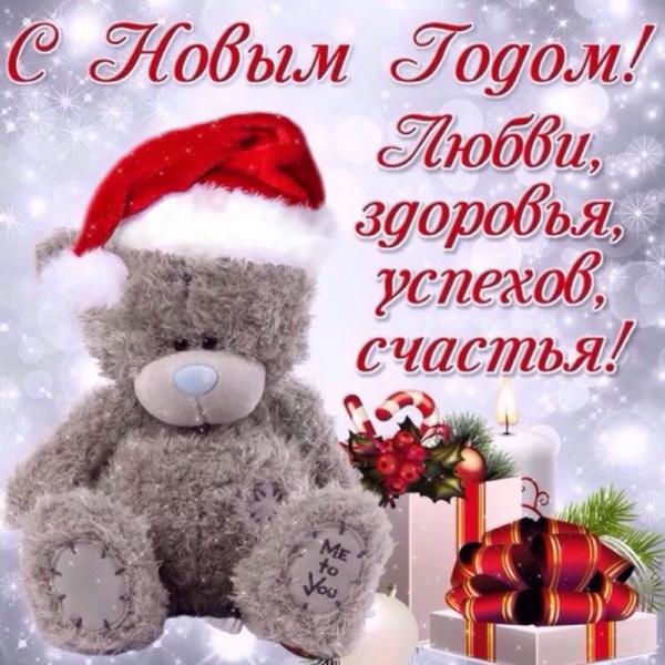 Поздравление с Новым годом внучке