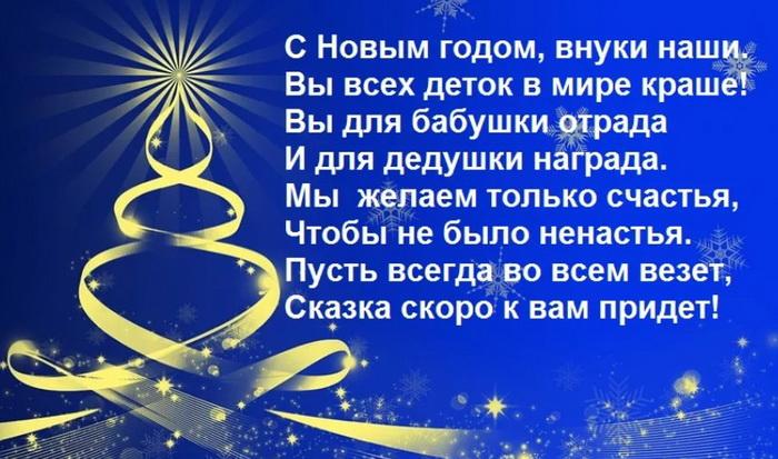 Поздравление с Новым годом внуку
