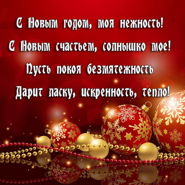 Поздравление с Новым годом жене