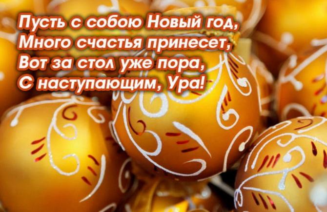Поздравление с Новым годом жене в стихах