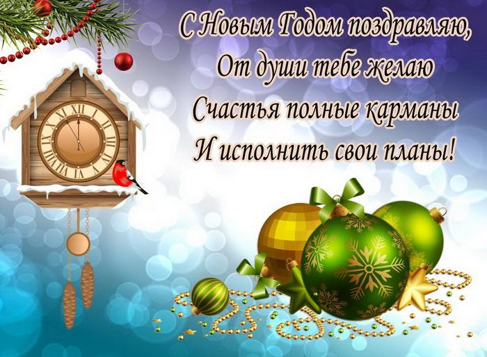 Поздравление с Новым годом знакомой