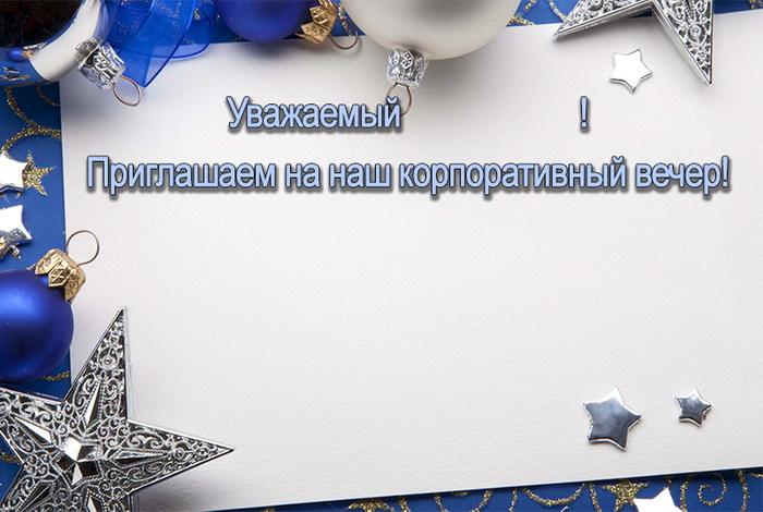 Приглашение на новогодний корпоратив