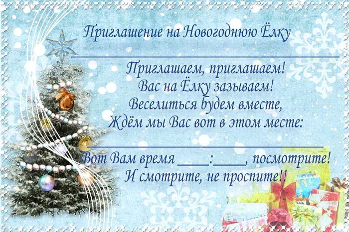 Приглашение на Новый год в стихах