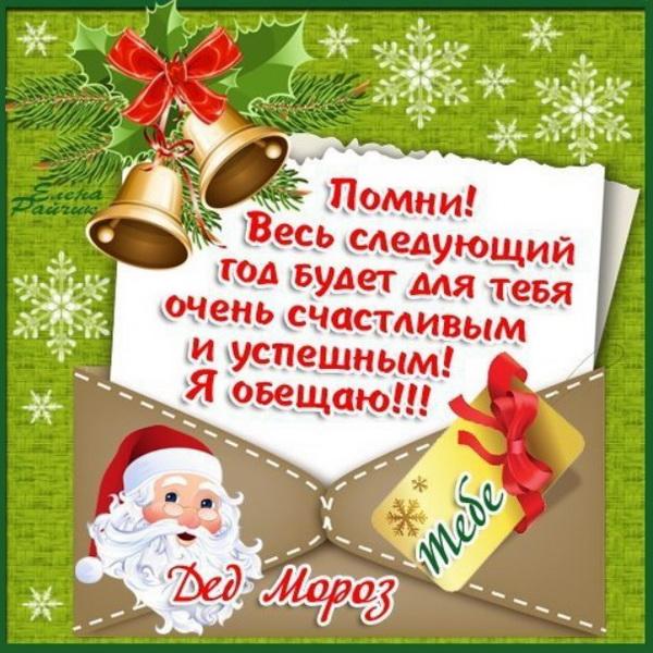 СМС поздраление с Новым годом парню