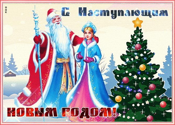СМС поздравление с наступающим Новым годом