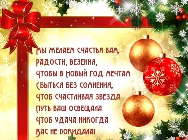 СМС поздравление с Новым годом клиентам