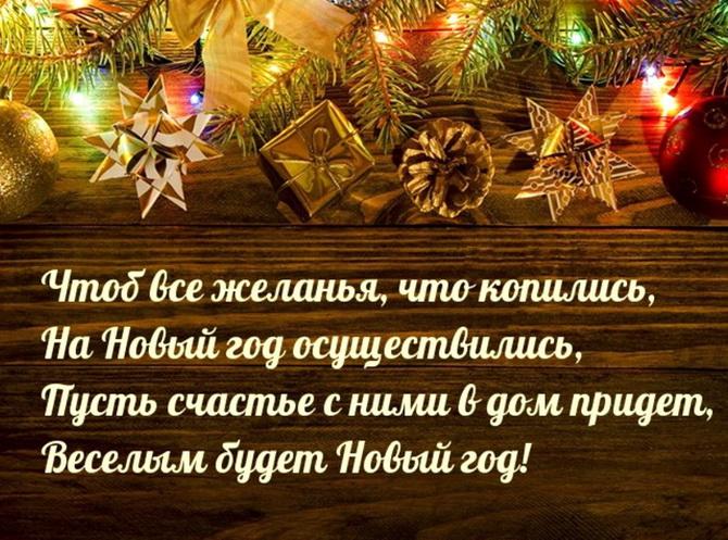 СМС поздравление с Новым годом мужу