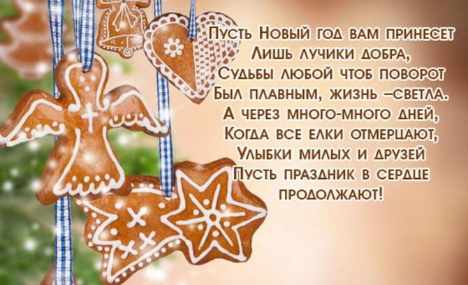 СМС поздравление с Новым годом начальнику