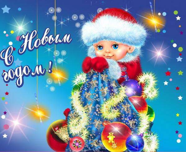 СМС поздравление с Новым годом сыну