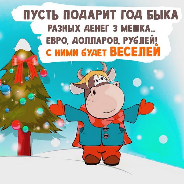 Прикольное поздравление с Новым годом Быка