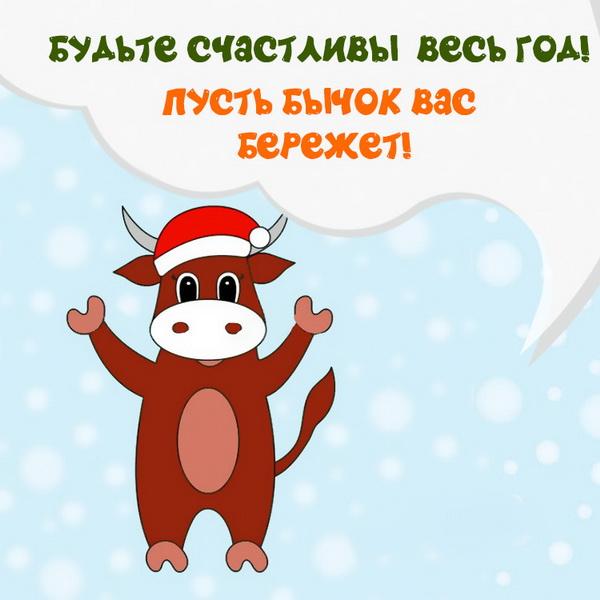Пожелание на Новый год