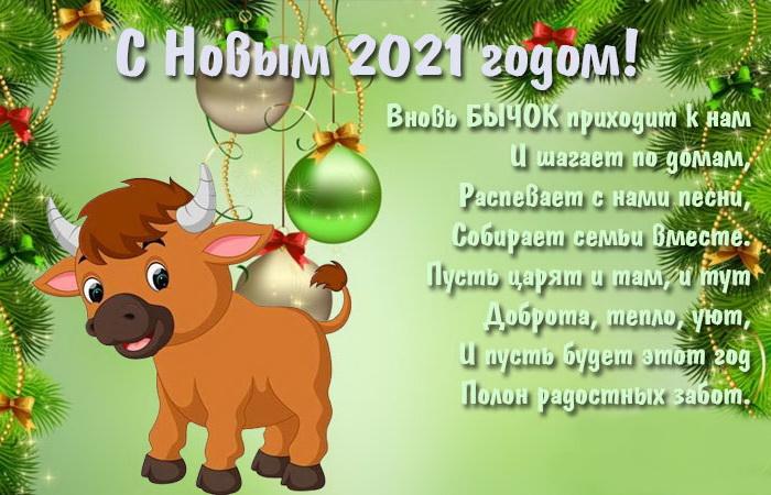 Картинка с поздравлением на Новый год 2021