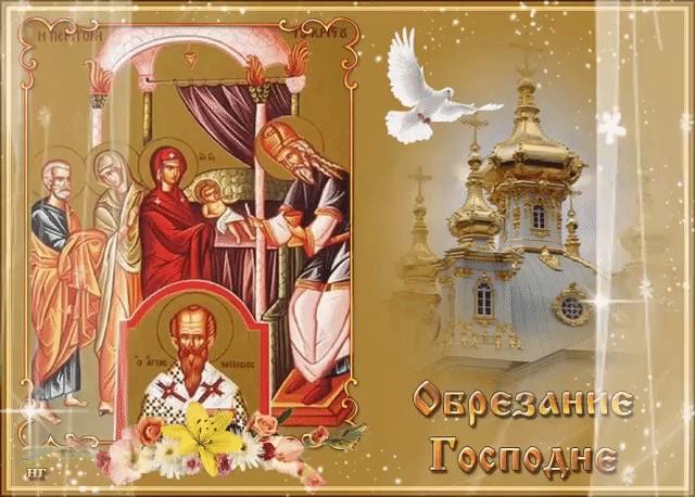 Картинка на Обрезание Господне