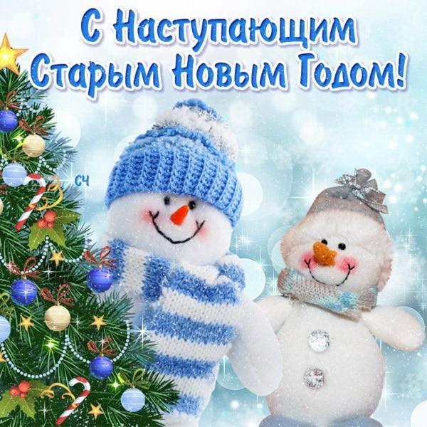 Картинка на старый Новый год