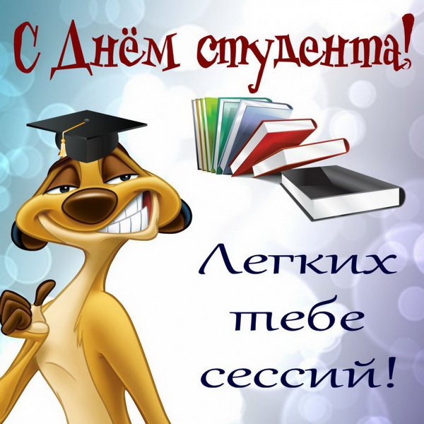 Красивое пожелание на День студента