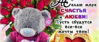 Красивое пожелание на День святого Валентина любимому