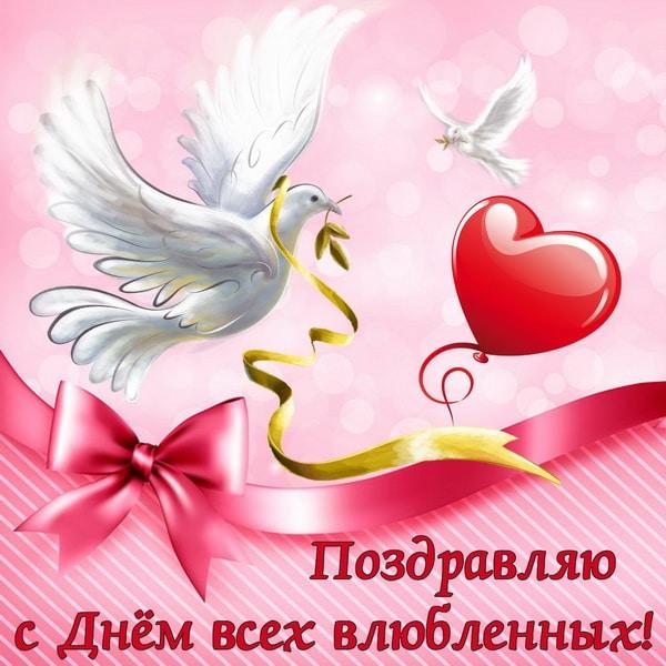 Красивое пожелание на День святого Валентина в прозе