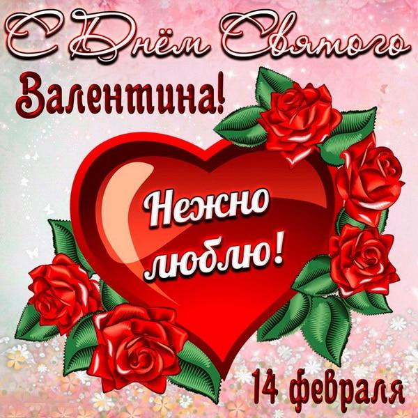 Красивое пожелание на День святого Валентина