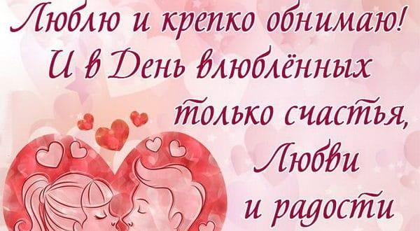Поздравление с Днем святого Валентина любимой