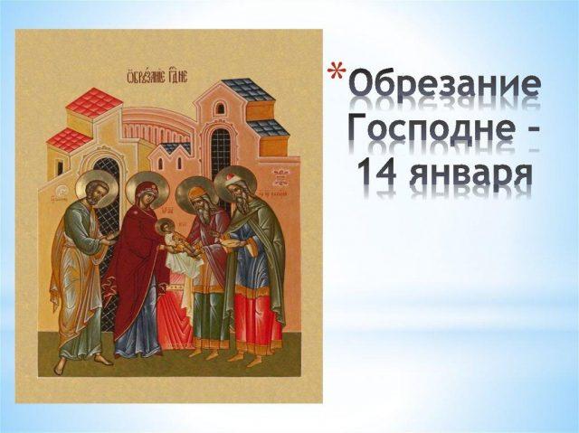Поздравление с праздником Обрезания Господня