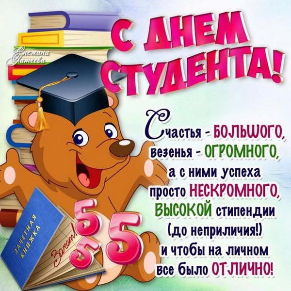 Пожелание на День студента подруге