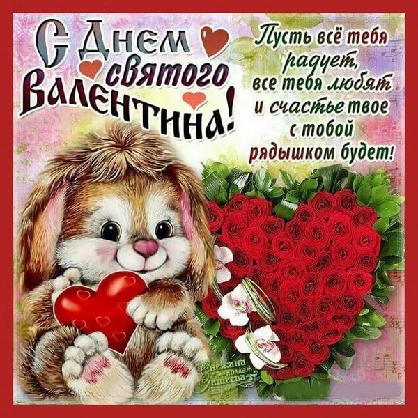 Пожелание на День святого Валентина бывшей девушке