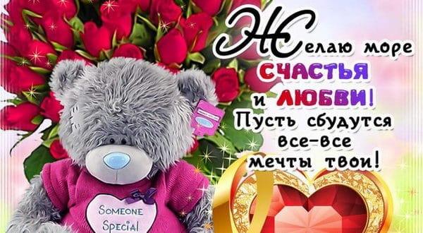Пожелание на День святого Валентина девушке