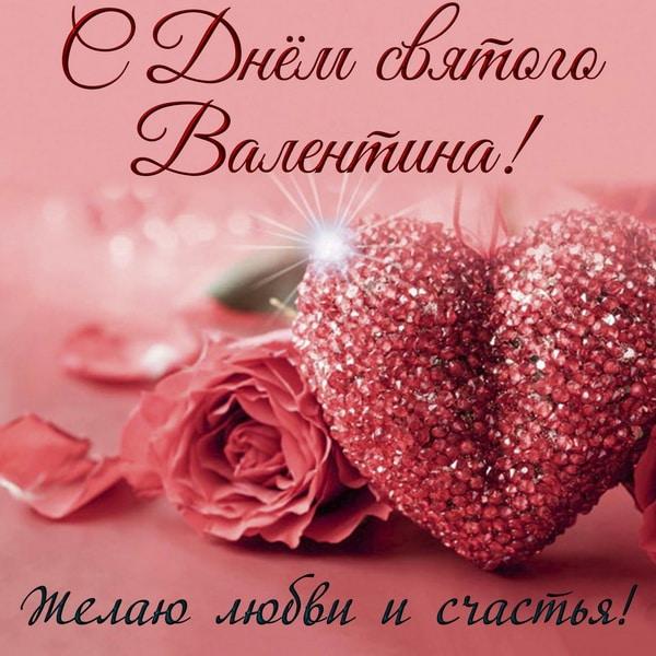 Пожелание на День святого Валентина любимому в прозе