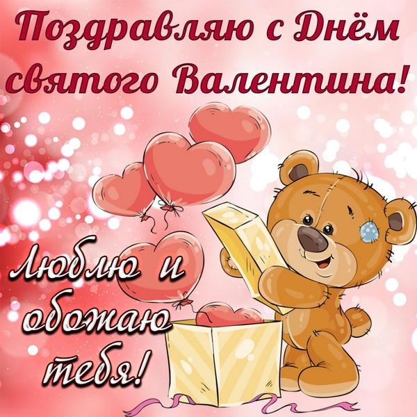 Пожелание на День святого Валентина женщине
