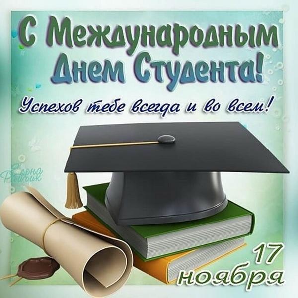 Пожелание на Международный день студентов