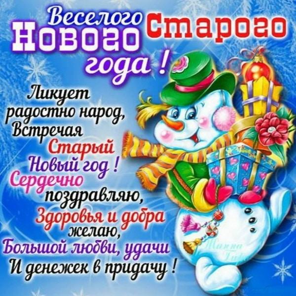 Пожелание на старый Новый год брату