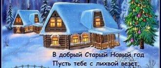 Пожелание на старый Новый год другу