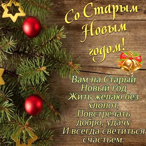 Пожелание на старый Новый год коллегам