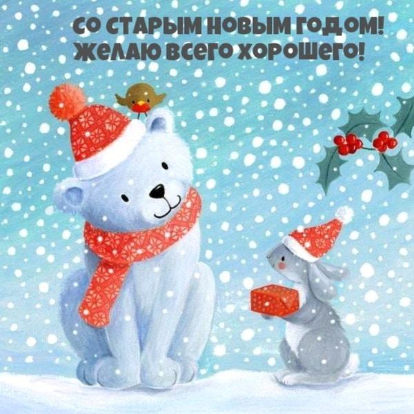 Пожелание на старый Новый год любимому
