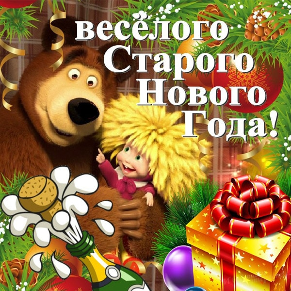 Пожелание на старый Новый год мужчине
