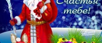 Пожелание на старый Новый год мужу