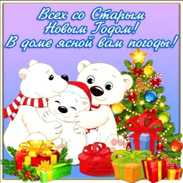 Пожелание на старый Новый год сестре