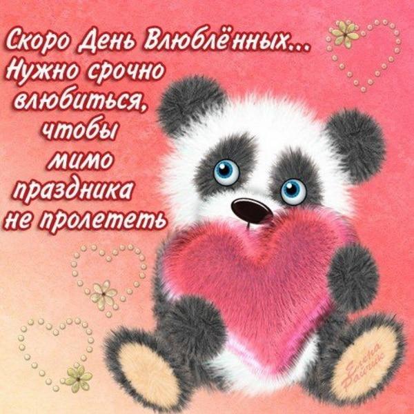 Прикольное пожелание на День святого Валентина