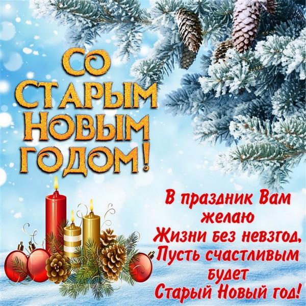 СМС поздравление со старым Новым годом
