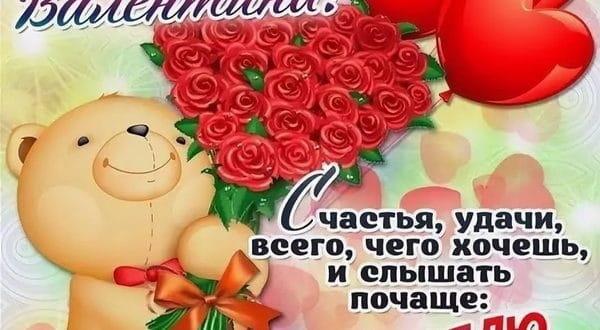 СМС пожелание на День святого Валентина