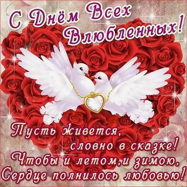 Стих на День святого Валентина любимой