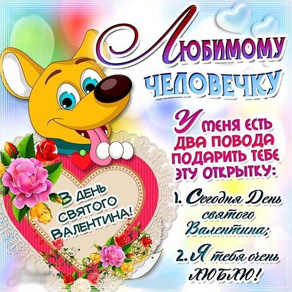 Поздравление любимому на День святого Валентина