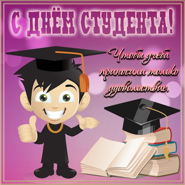 Картинка с поздравлением на День студента