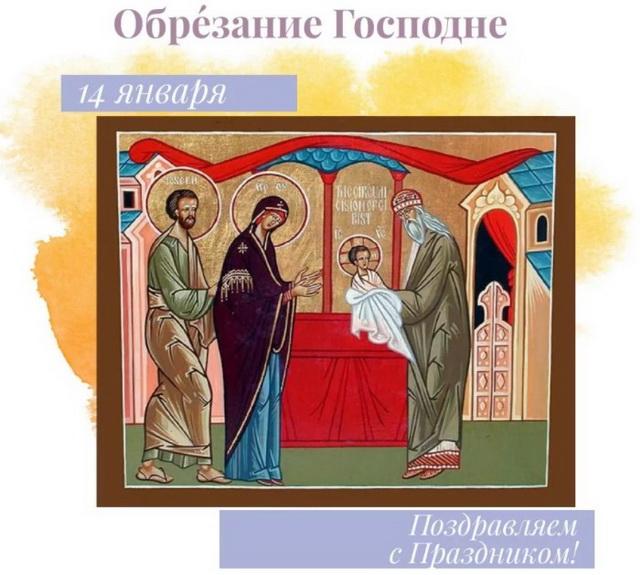Поздравляем с праздником Обрезания Господня