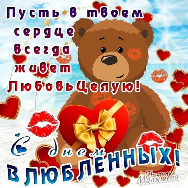 Красивое пожелание с 14 февраля