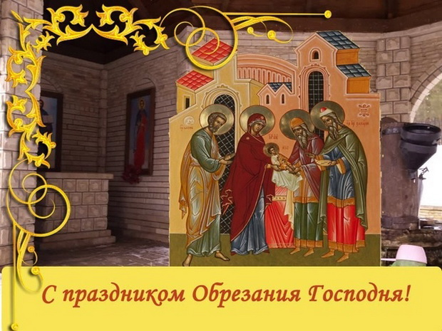С праздником Обрезания Господня