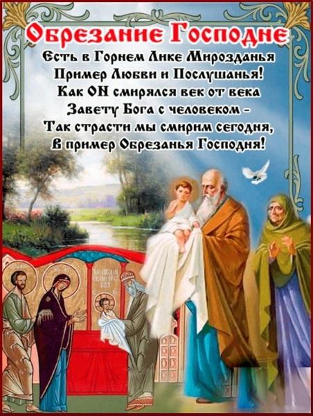 Картинка Обрезание Господне